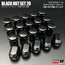 5H車用袋ブラックナットセット1台分/20個※車種のご連絡をお願いしますホイール同梱ならナット送料無料当店限定特注色グロスブラックにも相性の良い黒ナット1台分です