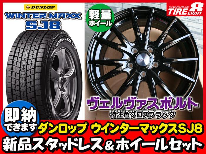 【即納OK】CX-5 エクストレイル等特注色ブラックVELVA SPORT17×7.0J+47 5/114 ダンロップ ウィンターマックス SJ8225/65R17 新品タイヤホイール4本SET
