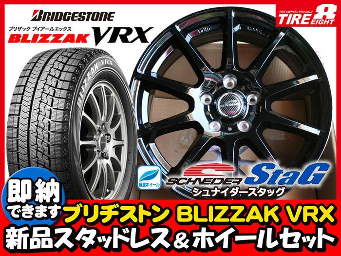 【即納OK】スバル XV 等特注色ブラック 軽量ホイールシュナイダー StaG17×7.0J+53 5/100 ブリヂストン ブリザック VRX225/60R17新品タイヤホイール4本SET