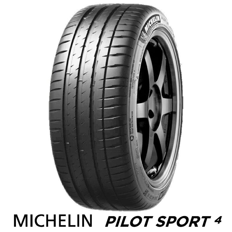 【2018年製】225/40R18 (92Y) XL【ミシュラン パイロット スポーツ 4】【MICHELIN Pilot Sport 4 PS4】【新品】