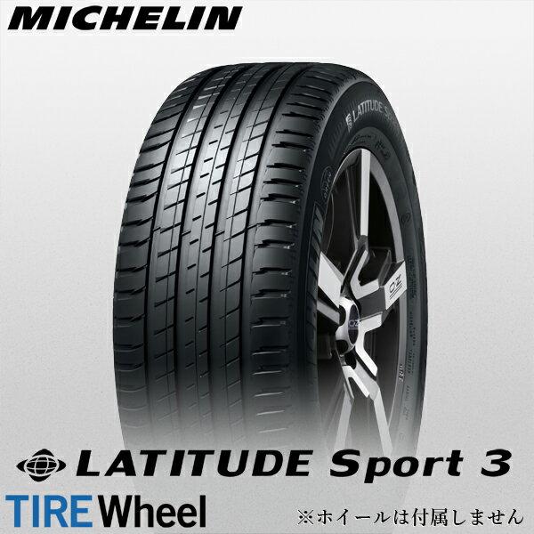【2017年製】295/35R21 107Y XL MO【ミシュラン ラチチュード スポーツ 3】【MICHELIN LATITUDE SPORT 3】【Mercedes-Benz承認】【新品】