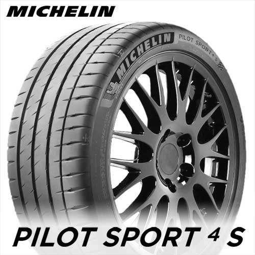 【2017年製】245/35R19 (93Y) XL【ミシュラン パイロット スポーツ 4S】【MICHELIN PILOT SPORT 4S PS4S】【新品】
