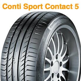 【2020年製】285/45R21 113Y XL ★【コンチネンタル コンチ スポーツ コンタクト 5 コンチシール】【CONTINENTAL Conti Sport Contact 5 ContiSeal SC5 CSC5】【BMW承認】【新品】
