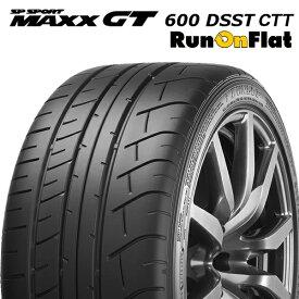 【2018年製】【日本製】255/40R20 (101Y) XL ROF【ダンロップ スポーツ マックス GT600】【DUNLOP SP SPORT MAXX GT600】 【ランフラット】【新品】