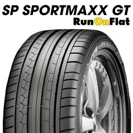 【2019年製】275/40R20 106W XL ROF ★【ダンロップ スポーツ マックス GT】【DUNLOP SP SPORT MAXX GT】【BMW承認】 【ランフラット】【新品】