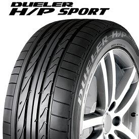 【ラスト2本】【2018年製】【日本製】255/50R19 103W MO【ブリヂストン デューラー H/P スポーツ】【BRIDGESTONE DUELER H/P SPORT】【Mercedes-Benz承認】【新品】