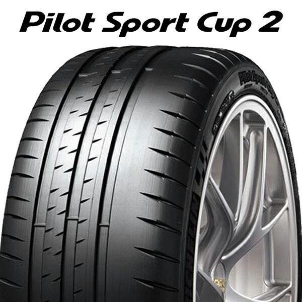 【2018年製】305/30R20 (103Y) XL N1【ミシュラン パイロット スポーツ カップ 2】【MICHELIN Pilot Sport Cup 2】【Porsche承認】【新品】