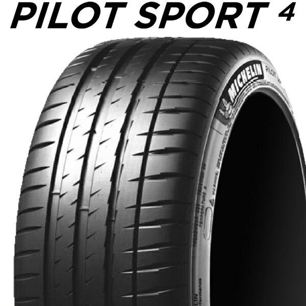 【2018年製】225/45R17 (94Y) XL【ミシュラン パイロット スポーツ 4】【MICHELIN Pilot Sport 4 PS4】【新品】