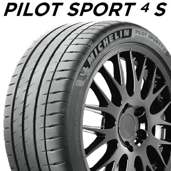 【2017年製】305/25R20 (97Y) XL【ミシュラン パイロット スポーツ 4S】【MICHELIN Pilot Sport 4S PS4S】【新品】