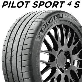 【ラスト3本】【2020年製】255/35R20 (97Y) XL【ミシュラン パイロット スポーツ 4S】【MICHELIN Pilot Sport 4S PS4S】【新品】