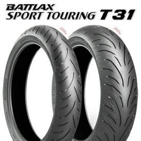 [B145190]前後セット 2019年製 120/70ZR17 (58W) 190/50ZR17 (73W) ブリヂストン バトラックス スポーツ ツーリング T31 BATTLAX SPORT TOURING T31 新品