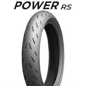 【2018年製】120/70ZR17 (58W) 【ミシュラン パワー RS Front】【MICHELIN POWER RS】【新品】