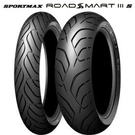 [D100150]前後セット 2021年製 日本製120/60ZR17 (55W)160/60ZR17 (69W)スポーツマックス ロードスマート3SDUNLOP SPORTMAX ROADSMART3S