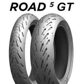 [160230]前後セット 2019年製 120/70ZR17 (58W) 180/55ZR17 (73W) ミシュラン ロード 5 GT MICHELIN ROAD 5 GT 新品
