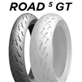 【ラスト3本】【2019年製】120/70ZR17 (58W) 【ミシュラン ロード 5 GT】【MICHELIN ROAD 5 GT】【新品】