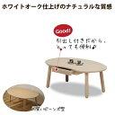 ローテーブル ビーンズ型 センターテーブル ひょうたん型テーブル ホワイトオーク材 引出付きテーブル 送料無料