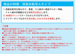 【送料無料】テーブルマット/両面非テーブルマット(クリアータイプ)1000×1800mm