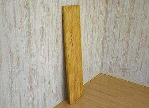 アンティーク風 テーブル 天板のみ 幅120 奥行36cm メープル色 ナチュラル 古材風 カウンターテーブル天板のみ カフェテーブル ダイニングテーブル 北欧風テーブル 店舗展示台 店舗什器