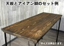 テーブル天板とアイアン脚のセット ブラウン 1000x540 アンティーク調 オシャレ カフェ風 ヴィンテージ風テーブル 天…
