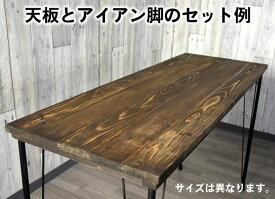 テーブル天板とアイアン脚のセット ブラウン 700x270 アンティーク調 オシャレ カフェ風 ヴィンテージ風テーブル 天板のみ ダイニングテーブル天板 カフェ風テーブル 古木風 天板 カウンターテーブル コンソールテーブル
