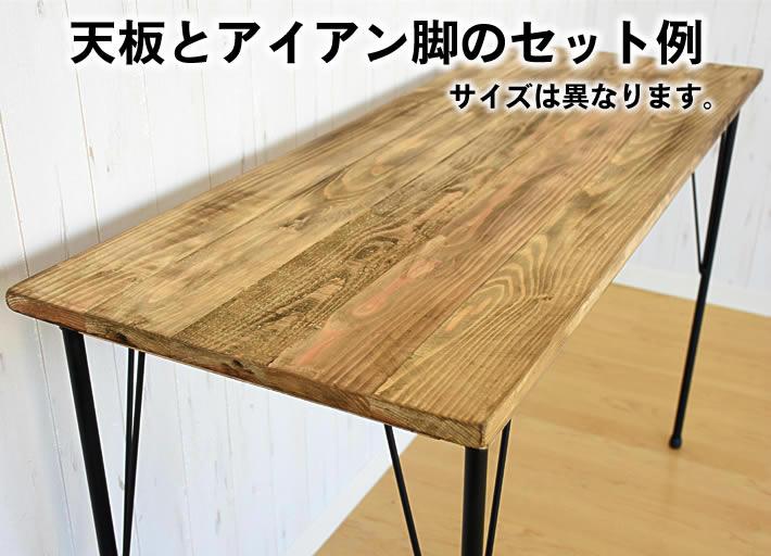テーブル天板とアイアン脚のセット ナチュラル 1000x450 アンティーク調 オシャレ カフェ風 ヴィンテージ風テーブル 天板のみ ダイニングテーブル天板 カフェ風テーブル 古木風 天板 カウンターテーブル コンソールテーブル