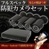 防犯カメラセット監視カメラ録画装置防犯対策スマホAndroid対応
