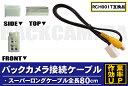 ケーブル トヨタ ダイハツ RCH001T 同等 変換 C1