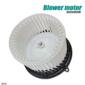 ブロアモーター アルト HA12V スズキ 純正品番 74150-75H00 1個 互換品 ブロワモーター ブロアファン エアコン フィルター 送風機 ヒーター