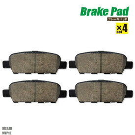 ブレーキパッド リア リヤ 用 日産 プリメーラワゴン WTP12 左右 4枚セット NAO材 高品質 純正品番 AY060NS050 AY060NS051 AY060NS053