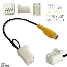 バックカメラ RCA変換ケーブル コード 車 ホンダ ディーラーオプションナビ用 HONDA VXM-122VFi 対応 バックカメラ 8ピン RCAメス端子