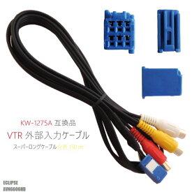 KW-1275A 同等品 VTR外部入力ケーブル イクリプス ECLIPSE AVN6606HD 対応 アダプター ビデオ接続コード 全長150cm カーナビ 映像 音声