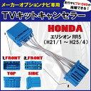 走行中にテレビ・DVDが見れる ホンダ純正 HONDA エリシオン RR5 標準ナビ メーカーオプション ナビ専用