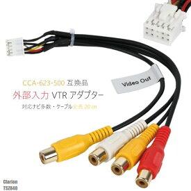 外部入力 VTRケーブル clarion C6 クラリオン TSZ840 用 CCA-623-500 同等品 ケーブル