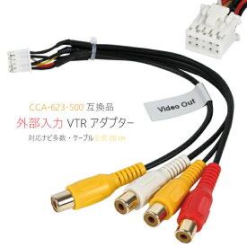 外部入力 VTR ケーブル コード CCA-623-500 同等品