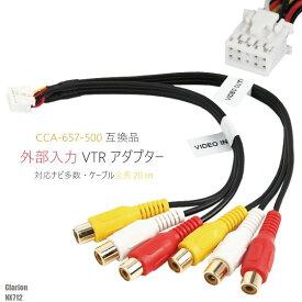 外部入力 VTRケーブル clarion クラリオン NX712 用 CCA-657-500 同等品 ケーブル