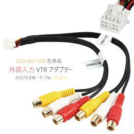 外部入力 VTR ケーブル クラリオン Clarion CCA-657-500