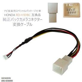 純正バックカメラ AVIC-CE900VO 対応 コネクタ 変換ケーブル ハーネス RD-H101BC 互換品 ホンダ カロッツェリア HONDA carrozzeria ナビ装着用スペシャルパッケージ