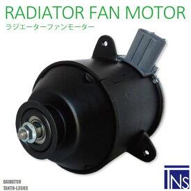 電動ファンモーター ラジエーター ダイハツ タント L350S 対応 16680-87402 純正用 冷却用 冷却水DAIHATSU TANTO
