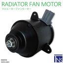 電動ファンモーター ラジエーター ダイハツ タント L360S 対応 16680-87402純正用 冷却用 冷却水DAIHATSU TANTO