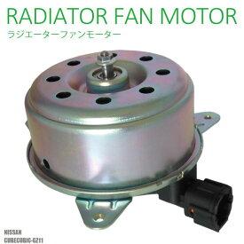 電動ファンモーター ラジエーター 日産 キューブ キュービック GZ11 対応 21487-AX000 純正用 冷却用 冷却水 NISSAN CUBECUBIC