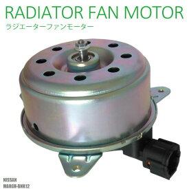 電動ファンモーター ラジエーター 日産 マーチ BNK12 対応 21487-AX000 純正用 冷却用 冷却水 NISSAN MARCH