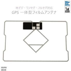 GPS一体型フィルムアンテナ イクリプス ECLIPSE 用 AVN-R9 対応 1枚 地デジ ワンセグ フルセグ ナビ 載せ替え 貼り換え 高感度