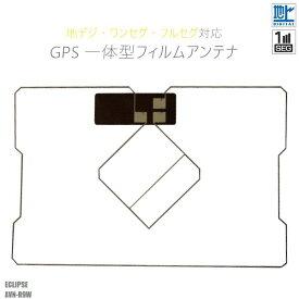 GPS一体型フィルムアンテナ イクリプス ECLIPSE 用 AVN-R9W 対応 1枚 地デジ ワンセグ フルセグ ナビ 載せ替え 貼り換え 高感度