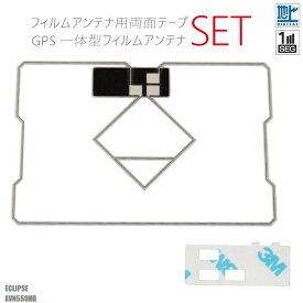 GPS一体型フィルムアンテナ 両面テープ セット 3M 強力 地デジ ワンセグ フルセグ イクリプス ECLIPSE AVN550HD