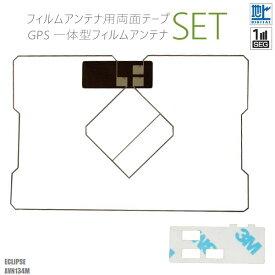 GPS一体型フィルムアンテナ 両面テープ セット 3M 強力 地デジ ワンセグ フルセグ イクリプス ECLIPSE AVN134M