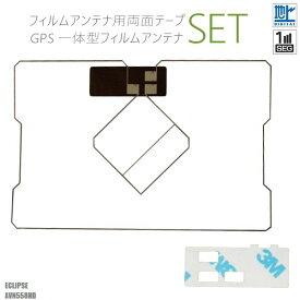 GPS一体型フィルムアンテナ 両面テープ セット 3M 強力 地デジ ワンセグ フルセグ イクリプス ECLIPSE AVN558HD