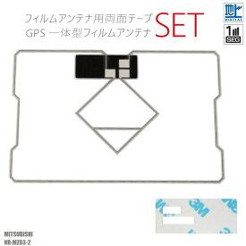 GPS一体型フィルムアンテナ 両面テープ セット 3M 強力 地デジ ワンセグ フルセグ 三菱 MITSUBISHI NR-MZ03-2