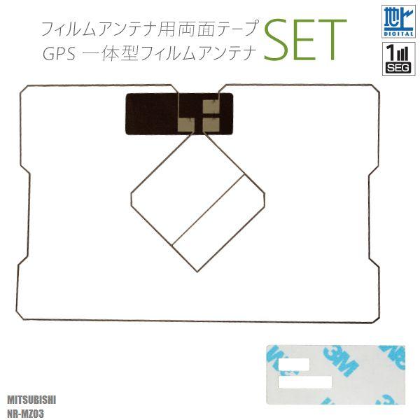 GPS一体型フィルムアンテナ 両面テープ セット 3M 強力 地デジ ワンセグ フルセグ 三菱 MITSUBISHI NR-MZ03