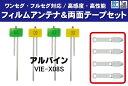 フィルムアンテナ 地デジ 両面テープセット アルパイン VIE-X08S I04Z84