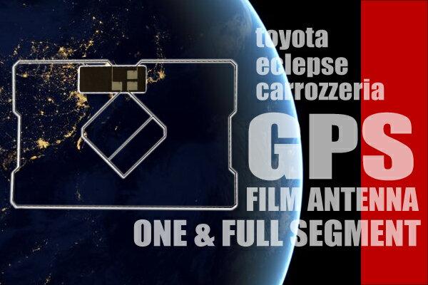 フィルムアンテナ 地デジ ワンセグ フルセグ GPSフィルムアンテナイクリプス ECLIPSE 用 テレビ受信